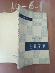 生理常识-卫生知识丛书