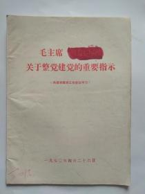 毛主席、林彪副主席【关于整党建党的重要指示】1970年4月出版