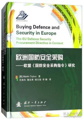 正版】欧洲国防安全采购