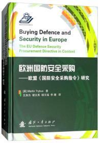 欧洲国防安全采购:欧盟国防安全采购指令研究