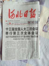 河北日报2019年3月13日,两版迁安水城新景