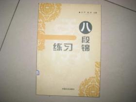 八段锦练习   9631