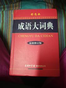 成语大词典(最新修订版彩色本)