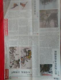 《中国书画报》2017年11月25日,第90期(5一8)版