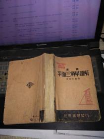 民国老书:葛氏平面三角学题解 ——民国32年初版
