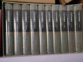 中国文化通史(1-10卷共十册全套)(16开精装)(2017年修订最新版)