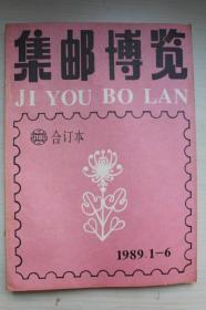 北京集邮1989年(合订本)