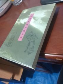 冲虚至德真经今译(白话道教经典).