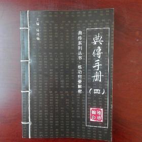 典传手册(四)练功窍要解密   赠价值1000元典传陆功翰开胯授课视频