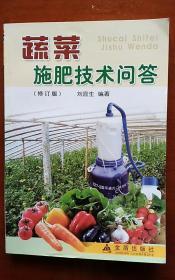 蔬菜施肥技术问答(修订版)