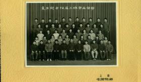 74届上海复旦附中,照片尺寸15X10
