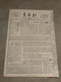 《青年报》1950年6月15日。本期一张。做好暑期工作。华东学联举行首届执委二次会议。