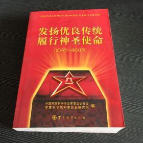 纪念中国人民解放军建军80周年学术研讨会论文集:发扬优良传统履行神圣使命(1927-2007)