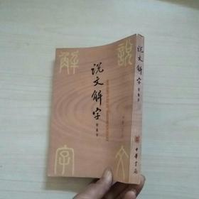 说文解字:中华书局影印