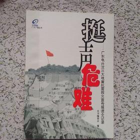 挺声危难:广东电台汶川大地震抗震救灾宣传报道全记录