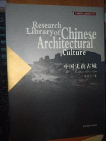 中国史前古城