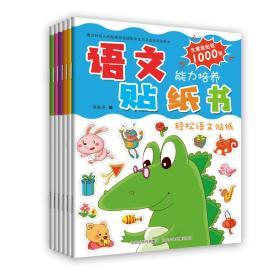 语文能力培养贴纸书(全6册)