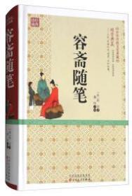 中华传统文化典藏:容斋随笔
