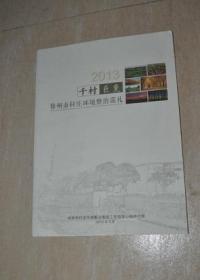 2013千村巨变:徐州市村庄环境整治巡礼