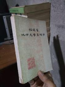 福建省地方志普查综目 1977年一版一印  品好  林蔚文藏书,附勘误表及多页林老笔记