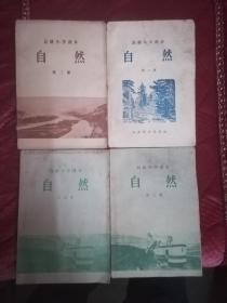 50年代老课本:高级小学课本:自然 第一册.第二册.第三册.第四册(4本合售) 第一册前几页有损如图余好 第一册1956年三版一印,其余三本都是1957年一版一印