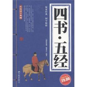 传统国学典藏:四书·五经(超值典藏)