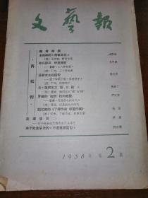文艺报—1958年第二期