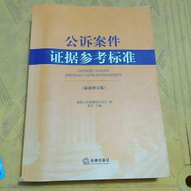 公诉案件证据参考标准(最新修订版)