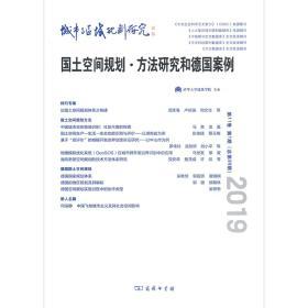 城市与区域规划研究(第11卷第1期,总第30期)