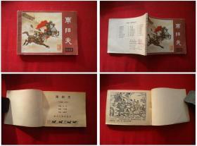 《南阳关》说唐5,丁世谦绘,四川1981.5一版一印,388号,连环画