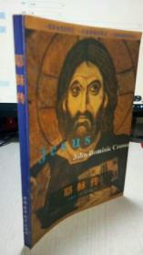 耶稣传:一部革命性的传记