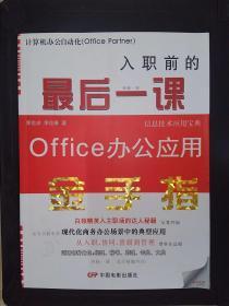 入职前的最后一课:Office办公应用金手指、