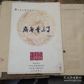 齐鲁青未了(十集大型纪录片DVD 附解说词 加书)盒装 【书 盘 全新,外盒实拍】
