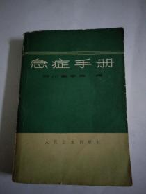 急症手册————四川医学院
