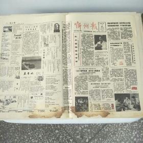忻州报1987.9.29