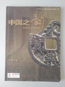 中国之韵(2008年第9期)