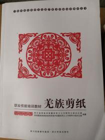 少数民族非物质文化遗产职业技能培训教材丛书 职业技能培训教材 羌族剪纸,