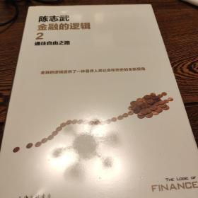 金融的逻辑2:通往自由之路(新版)