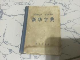 新华字典  【1971年修订第1版1978年吉林笫3印】