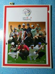 高尔夫,汇丰冠军赛 2008.11 上海佘山