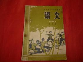 山东省小学试用课本--语文(第七册1977年1印)【有华主席文章】