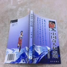 中国奇人和志刚 (和志刚签名本)带一张照片