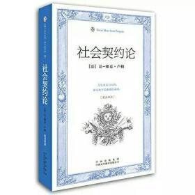 社会契约论(英汉双语版)