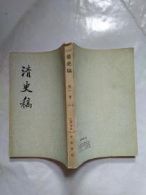 清史稿(第三十一、三十二册)繁体竖版.1977年1版广东1印.大32开