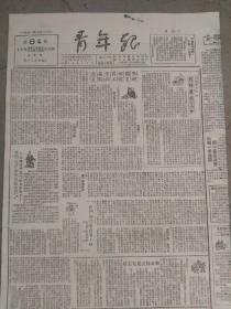 《青年报》1950年6月20日。本期一张。做好团支部教育工作几点意见。龚金妹去见毛主席。