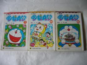 机器猫 哆拉A梦 第7、40、45册合售