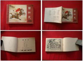 《南阳关》说唐5,丁世谦绘,四川1981.5一版一印,389号,连环画