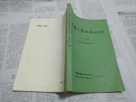 天津工商史料丛刊第七辑——行业与同业公会专辑之一
