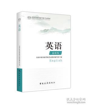 英语最新版/全国中级导游等级考试教材