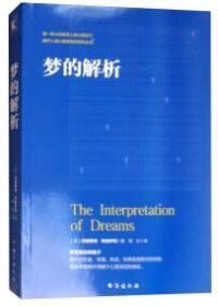 梦的解析台海出版社弗洛伊德9787516816202